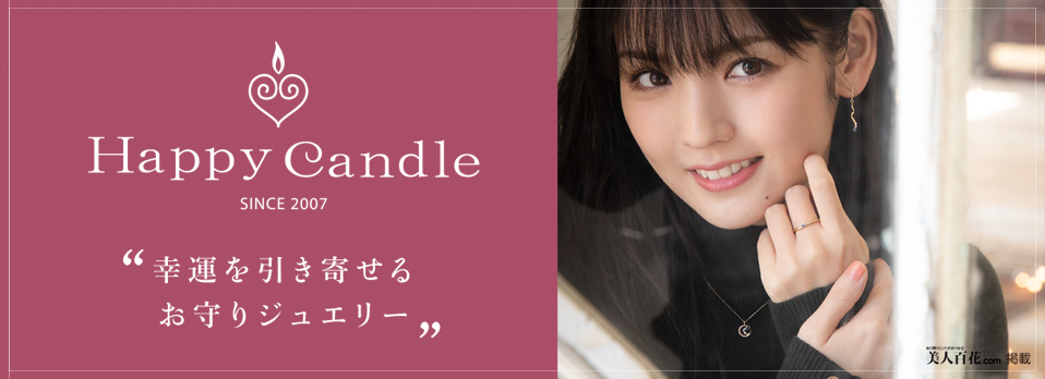 Happy Candle meets SAYUMI MICHISHIGE